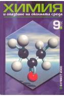 Химия и опазване на околната среда 9.клас / ЗП