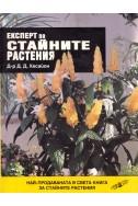Експерт по стайните растения / м.к.