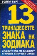 Тринадесетте знака на зодиака