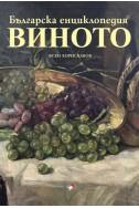 Българска енциклопедия на виното.