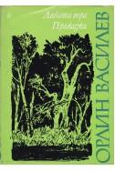 Избрани произведения. Том 6: Дивата гора