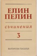 Съчинения в 6 тома Т.3: Под манастирската лоза. Аз, ти, той. Черни рози. Пижо и Пендо и др.