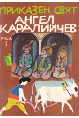 Приказен свят в три тома: том 3