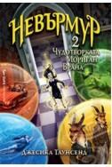 Невърмур 2: Чудотворката Мориган Врана