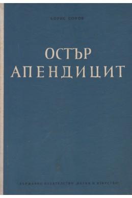 Остър апендицит