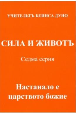 СИЛА и ЖИВОТЪ - Седма серия, том 1,  НАСТАНАЛО Е ЦАРСТВОТО БОЖИЕ