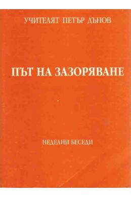 Път на зазоряване - НБ, 1939 - 1940