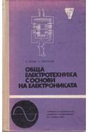 Обща електротехника с основи на електрониката