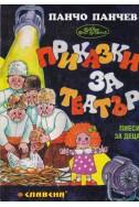 Приказки за театър Пиеси за деца