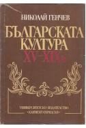 Българската култура XV-XIX в