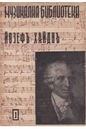 Музикална библиотека- Йозефъ Хайднъ. Том 1