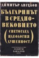 Българинът в Средновековието (светоглед, идеология, душевност)