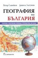 География на България: природа, население, селища, стопанство, региони