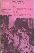 За литературата и за изкуството том 1