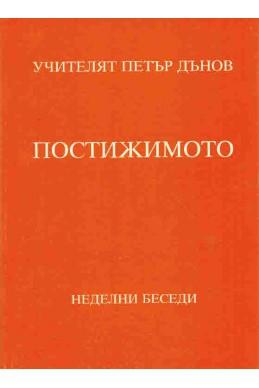 Постижимото - НБ, том 1, 1933 - 1934