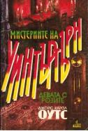 Мистериите на Уинтъртърн: Девата с розите - книга 1