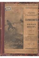 Съчиненията на Ивана Вазовъ- том 4