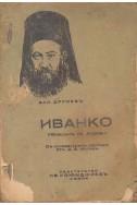 Иванко-Убиецътъ на Асена I