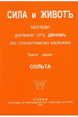 СИЛА и ЖИВОТЪ - Трета серия СОЛЬТА