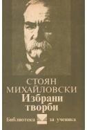 Избрани творби / Стоян Михайловски