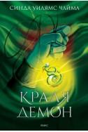 Краля демон Кн.1 от поредицата за Седемте кралства