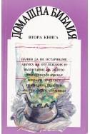 Домашна библия – втора книга