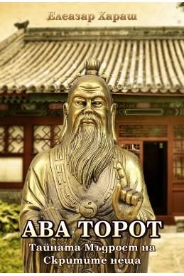 АВА ТОРОТ - Тайната Мъдрост на Скритите неща/ нова