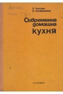Съвременна домашна кухня: 2000 български и чуждестранни рецепти