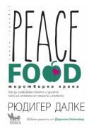 Peace Food. Миротворна храна