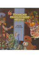 Приказки на съветските народи; приказки на народите от закавказието