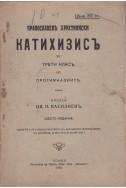 Православенъ християнски катахизисъ за трети клас на прогимназиите