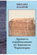 Древното корабоплаване по Западното Черноморие