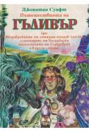 Пътешествията на Гъливър при звездобройците от летящия остров Лапута, лунатиците от Балнибарби, магьосниците от Глабдобдриб и в други страни