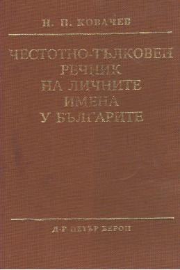 Честотно-тълковен речник на личните имена у българите