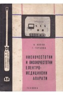 Нискочестотни и високочестотни електромедицински апарати