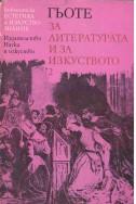 За литературата и за изкуството том 2
