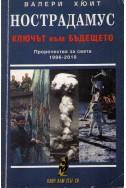 Нострадамус: Ключът към бъдещето, Пророчества за света 1996-2010