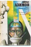 """Избрани фантастични произведения в два тома – том 2: из """"Падането на нощта"""", """"Аз, роботът"""", """"Двестагодишният човек"""""""