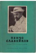 Пенчо Славейков - събрани съчинения / писма том 8