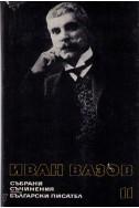 Иван Вазов - събрани съчинения в 22 тома/ пътеписи, том 11