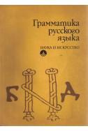 Грамматика русского языка второ издание