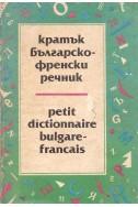 Кратък българско-френски речник
