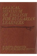 Lexical minimum of english for bulgarian learners