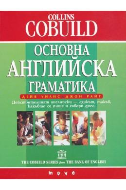 Collins Cobuild – Основна английска граматика
