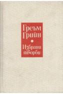 Избрани творби в два тома - том 2