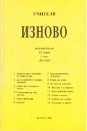Изново - НБ, серия ХV, том 1, 1931 - 1932 г.