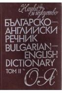 Българско-английски речник - том 2