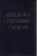 Шведско руский словаръ