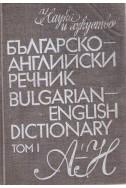 Българско-английски речник - том 1