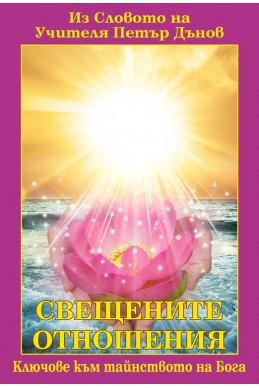 Свещените отношения: Ключове към тайнството на Бога